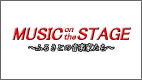 MUSIC on the STAGE �`�ӂ邳�Ƃ̉��y�Ƃ����`