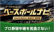 2016プロ野球
