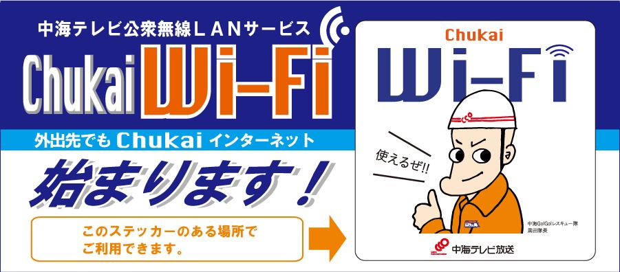 中海テレビ公衆無線LANサービス Chukai Wi-Fi始まります!