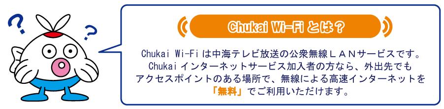 中海wifiとは? → Chukai Wi-Fiは中海テレビ放送の公衆無線LANサービスです。Chukaiインターネットサービス加入者の方なら、外出先でもアクセスポイントのある場所で、無線による高速インターネットを「無料」でご利用いただけます。