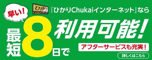 ひかりChukaiインターネットなら【最短8日で利用可能!】