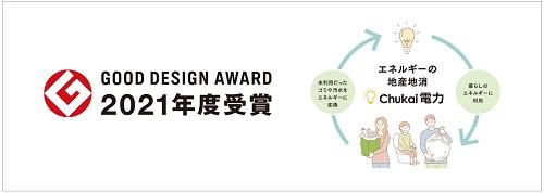 Chukai電力が「2021年度グッドデザイン賞」を受賞 〜「エネルギーの地産地消型電力サービス」としては、中国地方初の受賞!〜